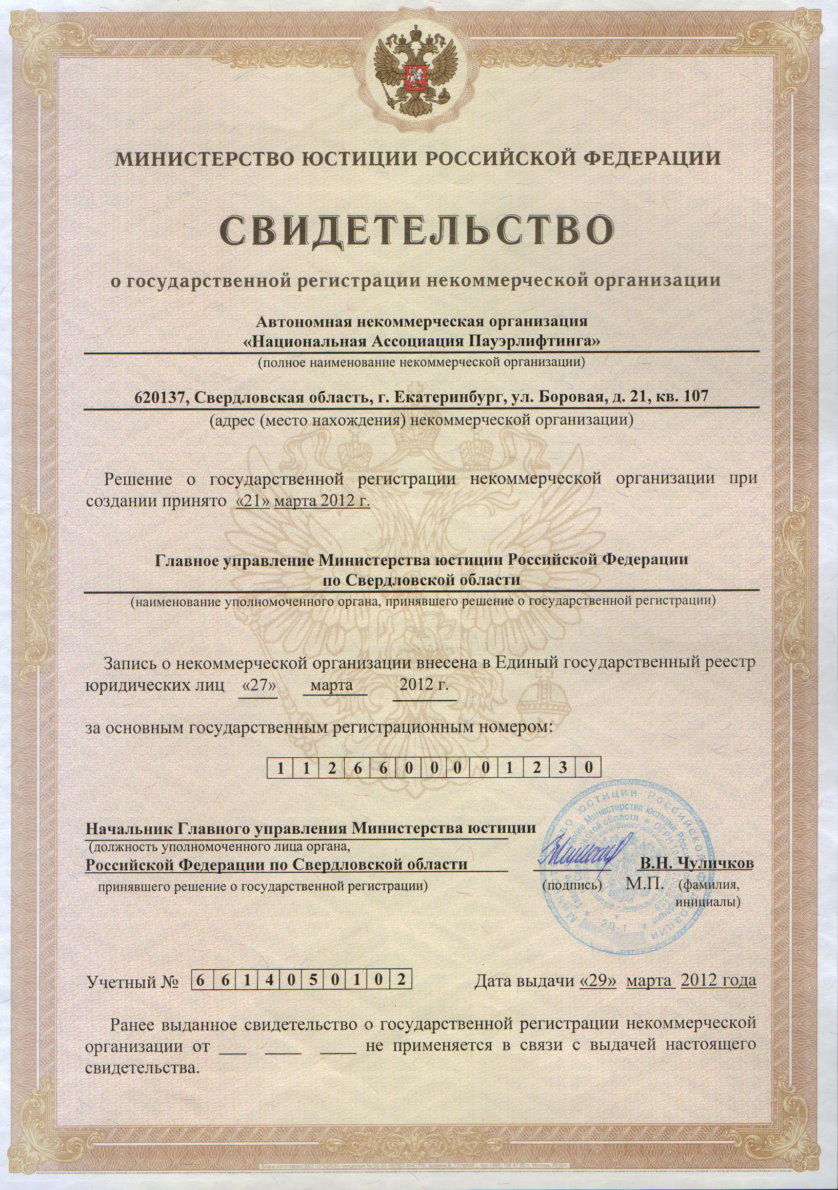 документы для регистрации ано